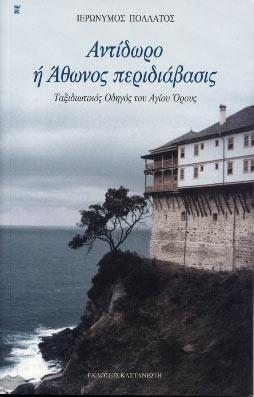 Antidoro i Athonos peridiavasis