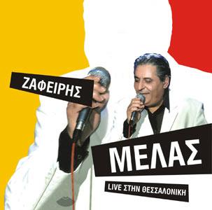 Live sti Thessaloniki