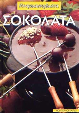 Mikromageiremata : Sokolata