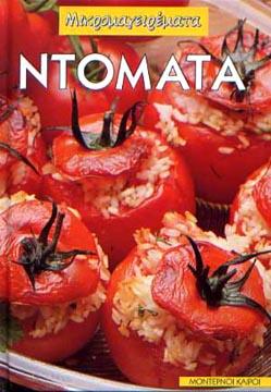 Μικρομαγειρέματα : Ντομάτα