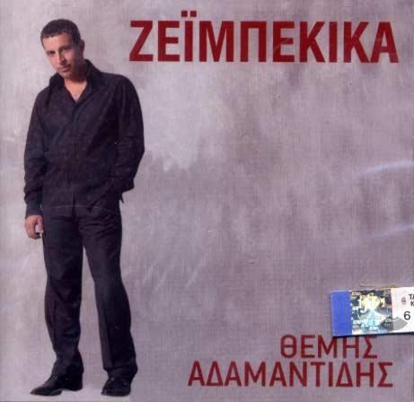 Adamantidis, Zeibekika