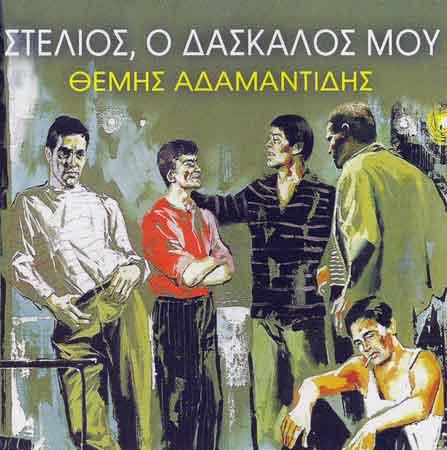 Adamantidis, Stelios, o daskalos mou