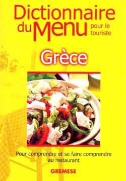 Dictionnaire du menu pour le touriste, Grèce