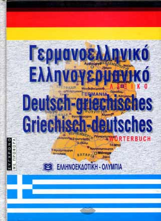Deutsch-griechisches Griechisch-deutsches Worterbuc