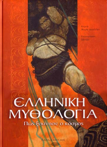 Elliniki mythologia 1