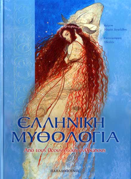 Elliniki mythologia 2