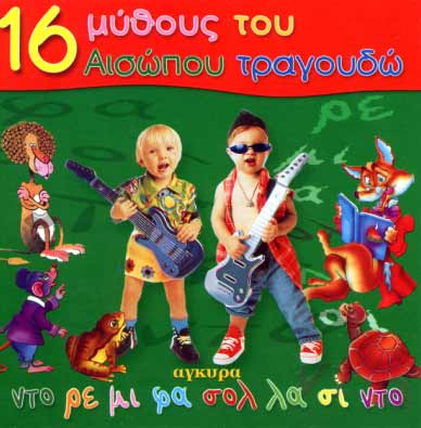 16 mythous tou Aisopou tragoudo - CD