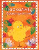 Pashalines drastiriotites