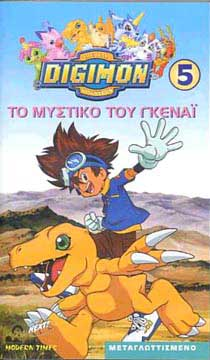 Akiyoshi, Digimon N°5