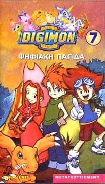 Digimon N°7