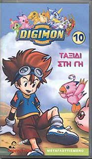Digimon N°10