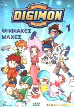 Digimon N°1 Psifiakes mahes