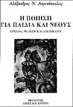 Akritopoulos, I poiïsi gia paidia kai neous