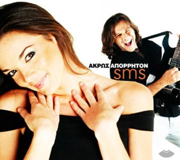 Aporriton, SMS
