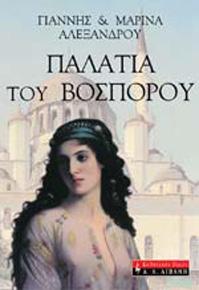 & Marina Alexandrou, Palatia tou Vosporou
