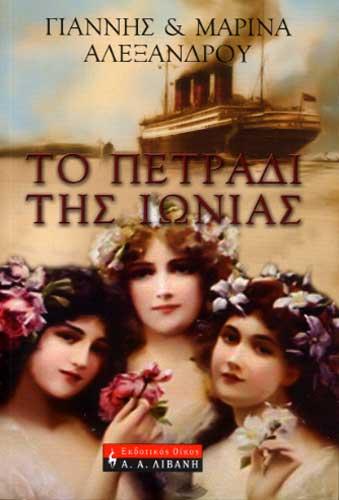 To petradi tis Ionias