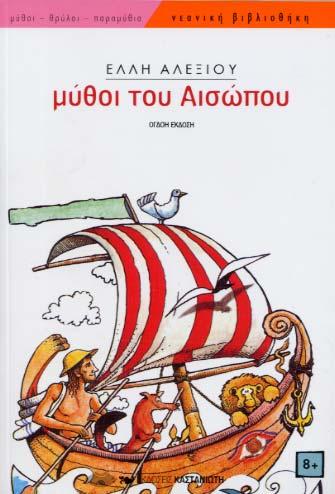 Alexiou, Mythoi tou Aisopou