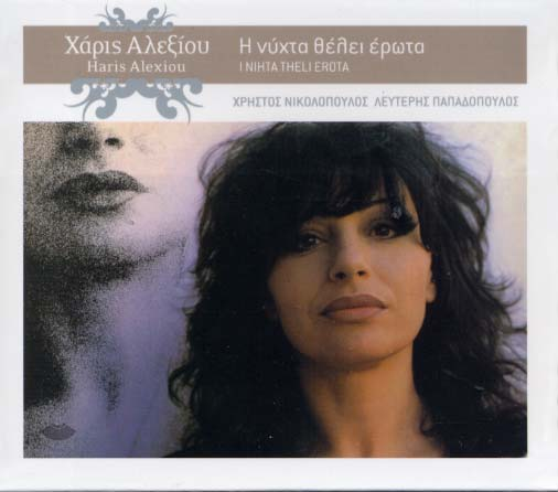 Alexiou, I nychta thelei erota (digitally remastered)