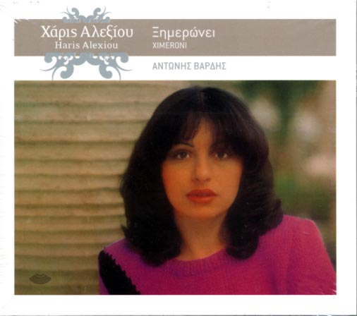 Alexiou, Ximeronei (digitally remastered)