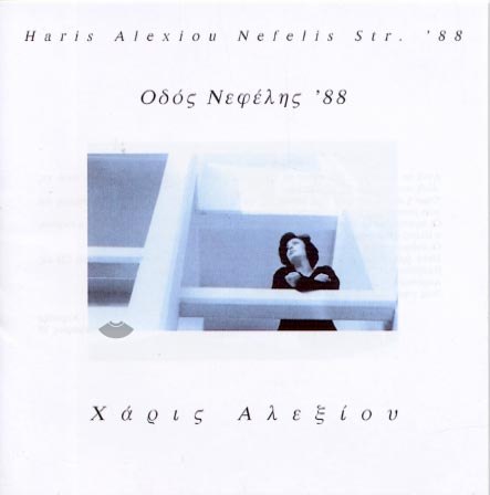 Odos Nefelis '88