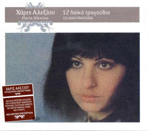 Alexiou, 12 Laika tragoudia (digitally remastered)