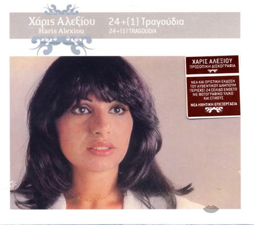 Alexiou, 24 + (1) Tragoudia (digitally remastered)