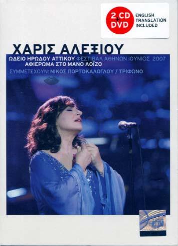 Alexiou, Afieroma sto Mano Loizo - Odeio Irodou Attikou (Special Edition)