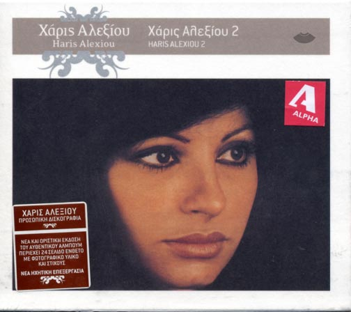 Haris Alexiou 2 (digital remaster)