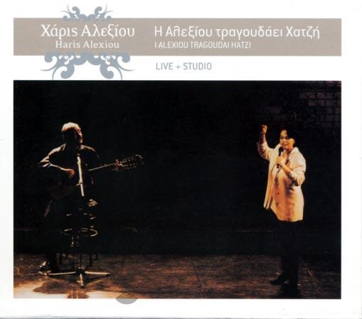 Η Αλεξίου τραγουδάει Χατζή (digital remaster)