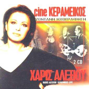 Alexiou, Ciné Kerameikos (Live)