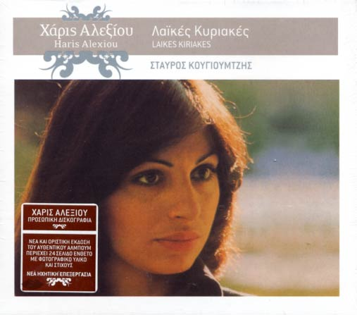 Alexiou, Laikes Kyriakes (digitally remastered)