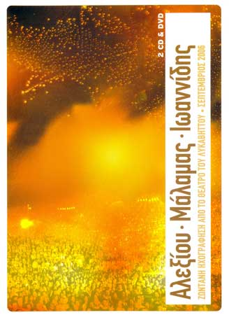 Αλεξίου, Ζωντανή ηχογράφηση από το Θέατρο Λυκαβηττού (2CD+DVD)