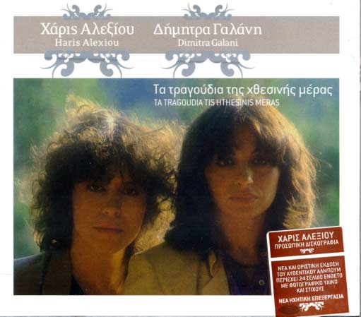 Alexiou, Ta tragoudia tis chthesinis meras (digitally remastered)