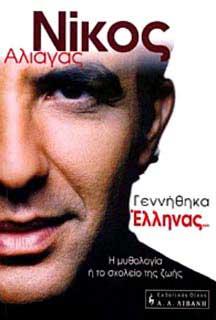 Γεννήθηκα Έλληνας...