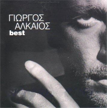 Alkaios, Best - Alkaios Giorgos