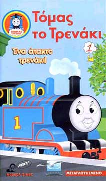 Thomas to trenaki N°1