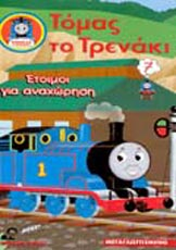 Thomas to trenaki N°7