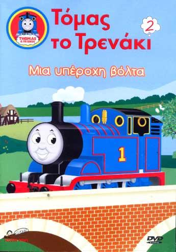 Thomas to trenaki 2. Mia yperochi volta