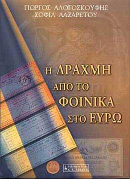 Alogoskoufis, I drahmi apo to foinika sto euro