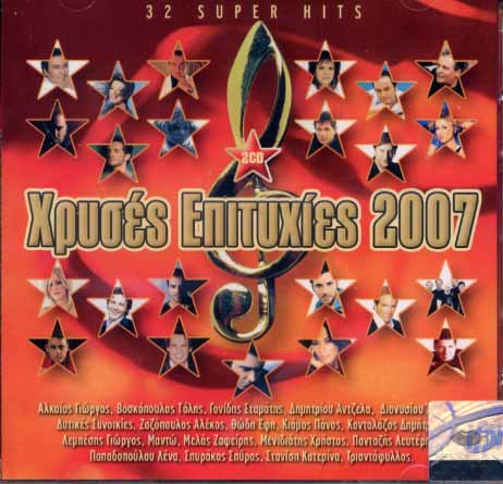 Chryses epitychies 2007 - 32 Super hits
