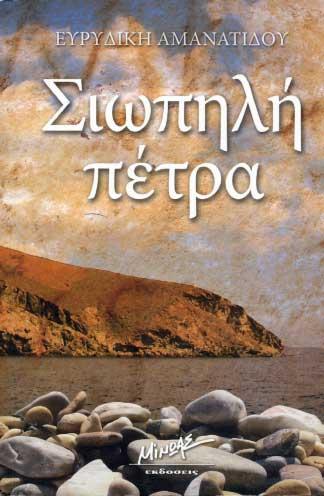 Αμανατίδου, Σιωπηλή Πέτρα