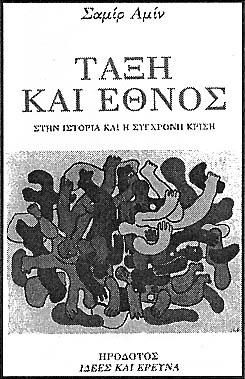 Amin, Taxi kai Ethnos