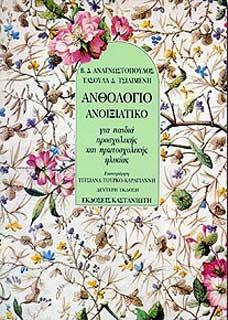 Anagnostopoulos, Anthologio anoixiatiko