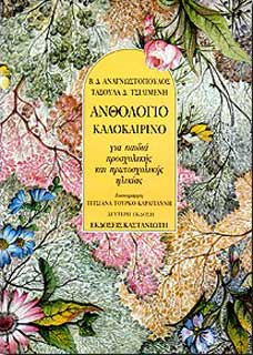 Anagnostopoulos, Anthologio kalokairino