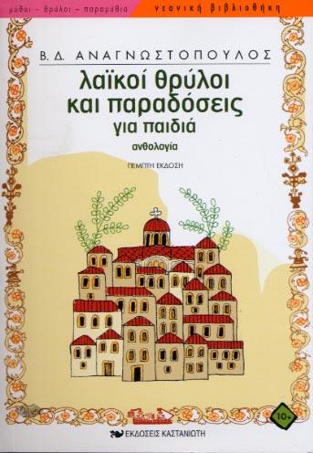 Anagnostopoulos, Laïkoi thryloi kai paradoseis gia paidia. Anthologia