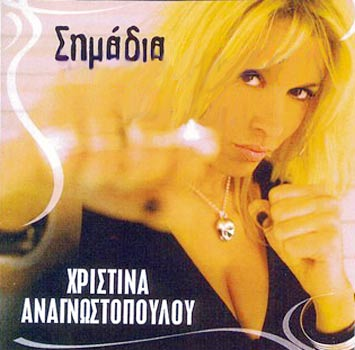 Anagnostopoulou, Simadia