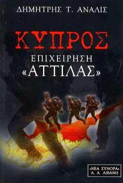 """Kypros Epiheirisi """"Attilas"""""""