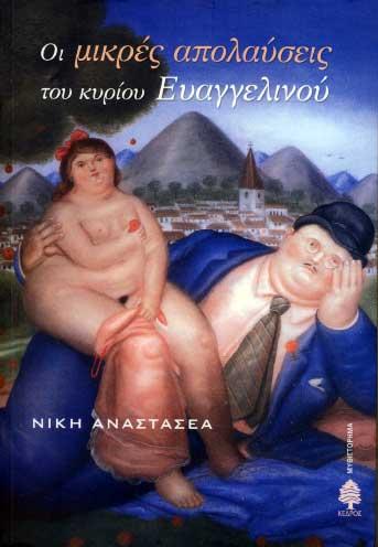 Anastasea, Oi mikres apolafseis tou kyriou Evaggelinou