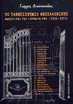 To panepistimio Thessalonikis afigeitai tin istoria tou (1926-1973)