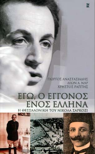 Ego, o eggonos enos Ellina